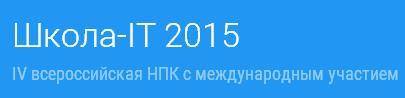 IV всероссийская НПК с международным участием Школа-IT 2015
